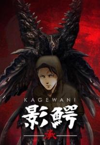 kagewani20shou